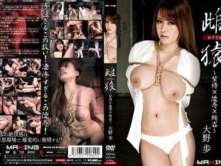Ayumu Ono almost Monkey Cissified